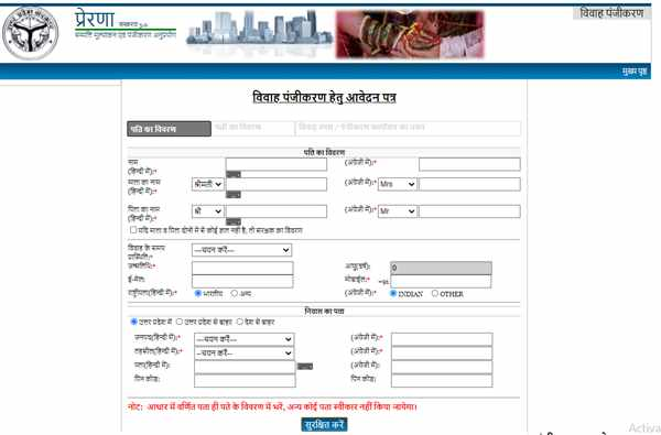 APPLICATION FOR MARRIAGE ON IGRS PORTAL UP