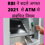RBI Changing ATM Rules from August 2021